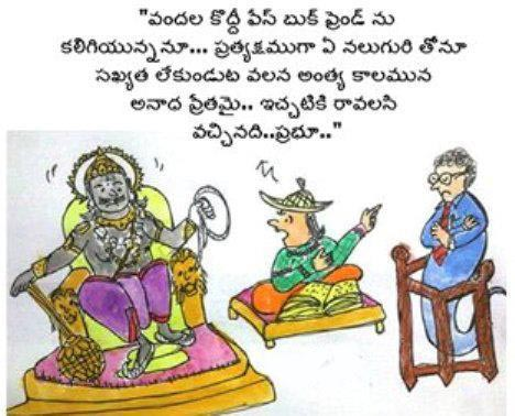 Funny Facebook Cartoons
