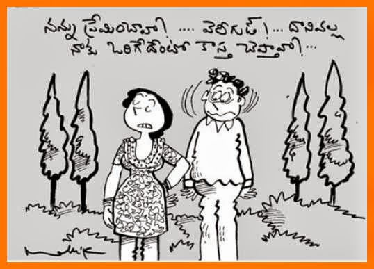 Latest Collection of romantic and love cartoons life sayings telugu cartoons and jokes romantic lines jokes.