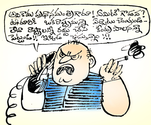 Latest Telugu Jokes on Present Political Situations Andhra Rashtram