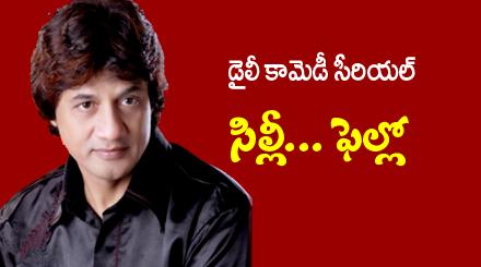 Get latest Mallik telugu famous comedy serials, Mallik Telugu Comedy Serial Silly Fellow,  Mallik telugu serial comics and latest jokes online