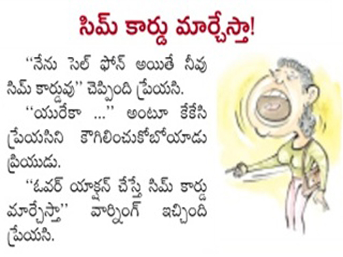 funny sms web: Funny Sms In Telugu