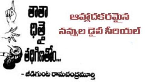 Get latest telugu famous comedy serials Taataadhithai tadiginatom, telugu serial comics and latest jokes online