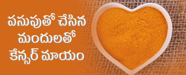 The Benefits of Turmeric for Cancer