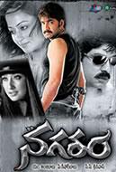 Vaishali telugu movie online watch - 1 8