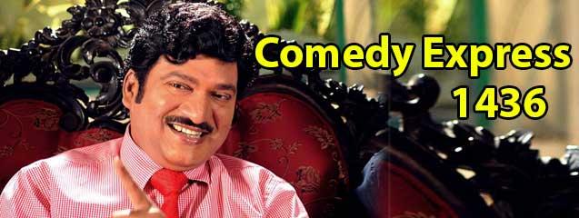 Comedy Express 1436    Back to Back    Telugu Comedy Sce
