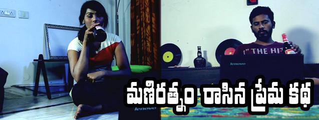 Mani Ratnam Rasina Premakatha