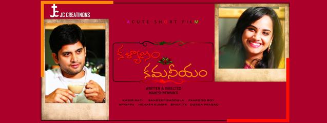 Kalyanam Kamaneeyam Telugu Short Film
